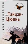Боцула В. - Путеводитель по Тайцзи-цюань' обложка книги