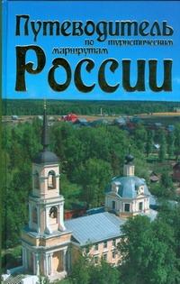 Путеводитель по туристическим маршрутам России