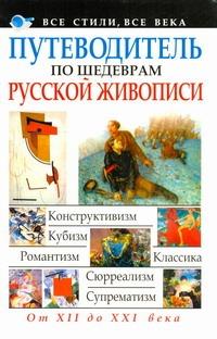 Путеводитель по шедеврам русской живописи - фото 1
