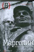 Марголин Ю.Б. - Путешествие в страну зе-ка' обложка книги