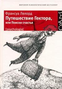 Лелорд Ф. - Путешествие Гектора, или Поиски счастья обложка книги