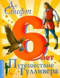 Свифт Д. - Путешествие Гулливера обложка книги