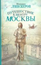 Путешествие к центру Москвы