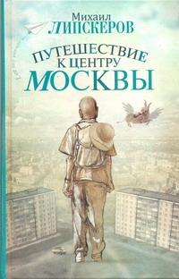 Путешествие к центру Москвы Липскеров М.Ф.