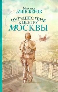 Липскеров М.Ф. Путешествие к центру Москвы путешествие это цель