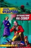 Федорова Л. - Путешествие на север' обложка книги