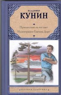 Путешествие на тот свет. Иллюстрации Гюстава Доре Кунин В.В.