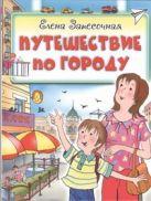 Запесочная Е.А. - Путешествие по городу' обложка книги