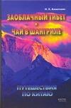 Ахметшин Н.Х. - Путешествие по Китаю. Заоблачный Тибет. Чай в Шангриле' обложка книги