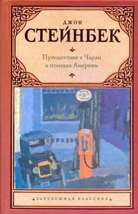 Стейнбек Дж. - Путешествие с Чарли в поисках Америки обложка книги