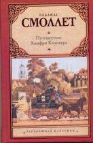 Смоллет Тобайас - Путешествие Хамфри Клинкера' обложка книги