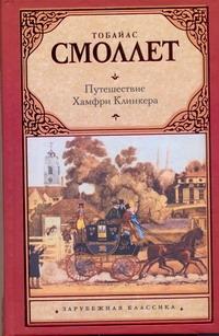 Смоллет Тобайас - Путешествие Хамфри Клинкера обложка книги
