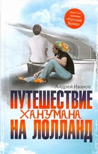 Путешествие Ханумана на Лолланд Иванов А.В.