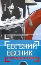 Весник Е.Я. - Путешествия' обложка книги