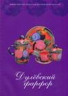Путешествия в мир народного искусства Подмосковья.Комплект из 8 книг