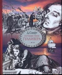 Свифт Д. Путешествия в некоторые отдаленные страны света Лемюэля Гулливера, сначала хирур