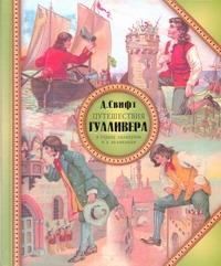 Свифт Д. - Путешествия Гулливера в страну лилипутов и к великанам обложка книги
