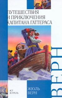 Верн Ж. - Путешествия и приключения капитана Гаттераса обложка книги
