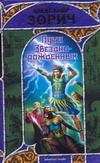 Зорич А. - Пути Звезднорожденных обложка книги