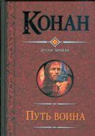 Брайан Д. - Путь воина. Конан и Кхитайский мудрец; Конан и неуныввающая воровка; Конан и дво' обложка книги