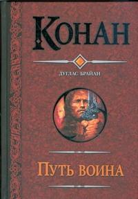 Путь воина. Конан и Кхитайский мудрец; Конан и неуныввающая воровка; Конан и дво