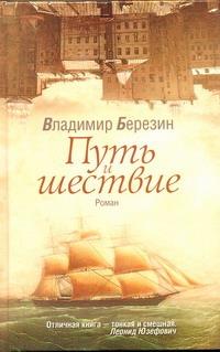 Березин В.С. Путь и шествие руфин гордин шествие императрицы или ворота в византию