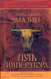 Путь Императора Мазин А.В.
