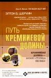 Шеруин Э.Б. - Путь Кремниевой долины' обложка книги