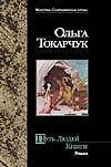 Токарчук О. - Путь Людей Книги' обложка книги