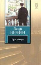 Брэйн Джон - Путь наверх' обложка книги