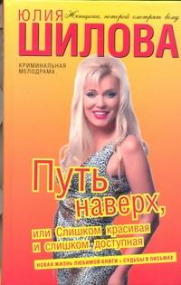 купить Юлия Шилова Путь наверх, или Слишком красивая и слишком доступная по цене 77 рублей