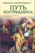 Нобекур Доминик - Путь Нострадамуса' обложка книги