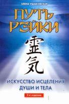Ушаковская Е. - Путь Рэйки' обложка книги