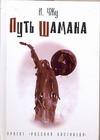 Чжу И. - Путь шамана' обложка книги