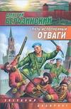 Беразинский Д.В. - Путь, исполненный отваги обложка книги
