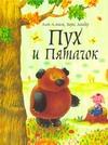 Милн А.А. - Пух и Пятачок' обложка книги