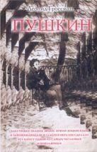Гроссман Л. - Пушкин' обложка книги