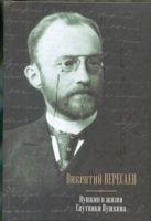 Вересаев В.В. - Пушкин в жизни; Спутники Пушкина' обложка книги