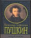 Пушкин Лирика Пушкин А.С.
