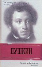 Катаева Тамара - Пушкин. Ревность' обложка книги
