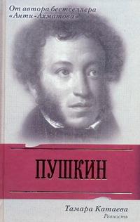 Пушкин. Ревность Катаева Тамара