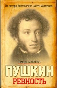 Пушкин. Ревность - фото 1