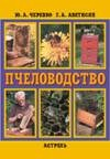 Черевко Ю.А. - Пчеловодство' обложка книги