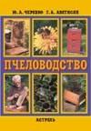 Пчеловодство Черевко Ю.А.