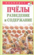 Руцкая Т.В. - Пчелы. Разведение и содержание' обложка книги