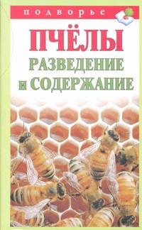 Пчелы. Разведение и содержание Руцкая Т.В.