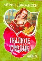 Джоансен А. - Пылкое сердце' обложка книги