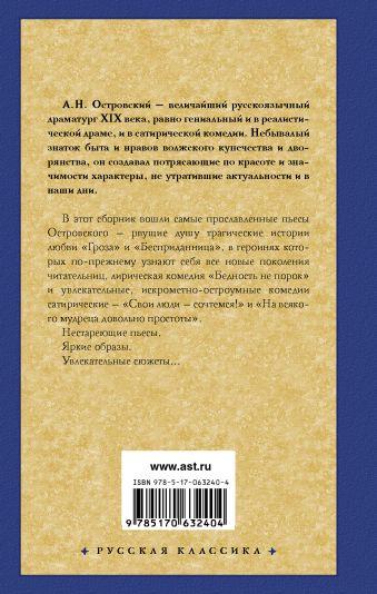 Пьесы Александр Островский