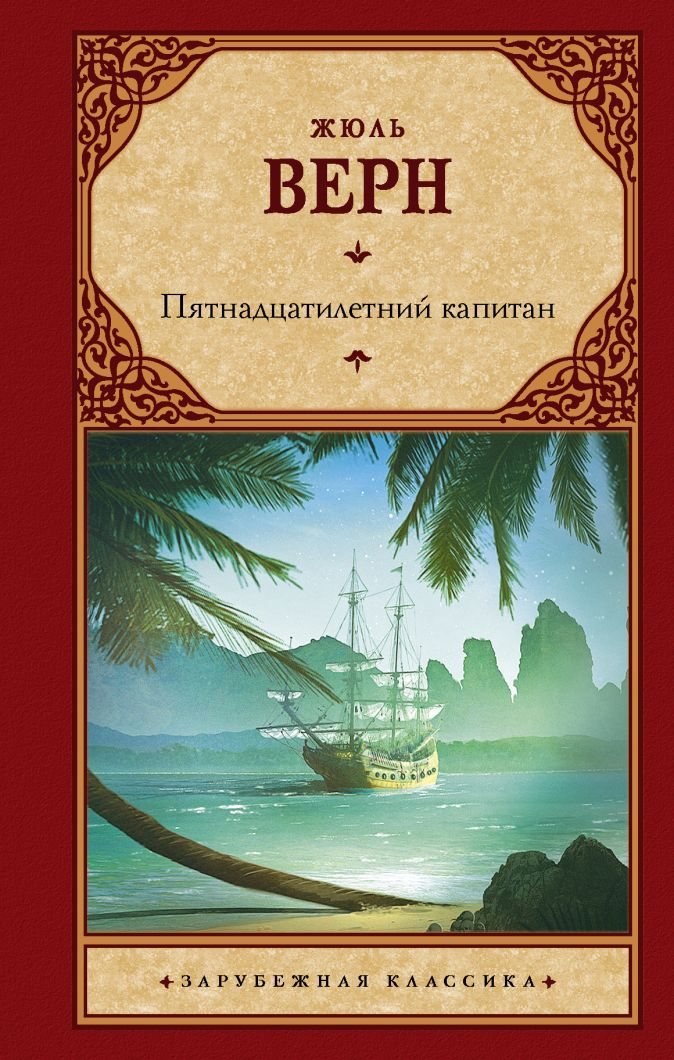 Жюль Верн - Пятнадцатилетний капитан обложка книги