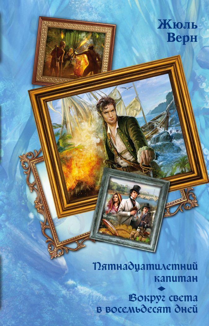 Верн Ж. - Пятнадцатилетний капитан. Вокруг света в восемьдесят дней обложка книги